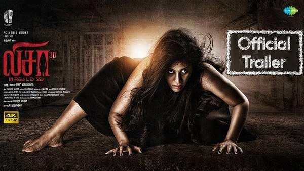 anjali lisaa 3d official trailer