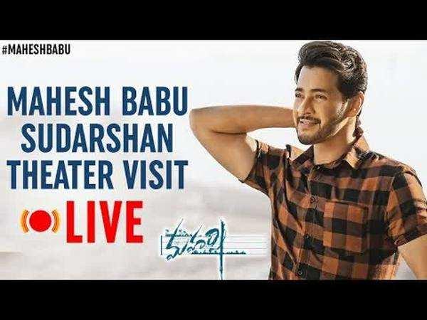 mahesh babu sudarshan theater visit