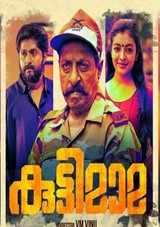 sreenivasan starrer kuttymama malayalam movie review