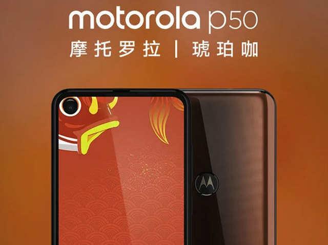 पंचहोल डिस्प्ले के साथ जून में लॉन्च होगा Motorola P50, जानें कीमत और फीचर्स