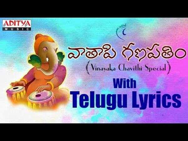 vatapi ganapathim bhaje telugu song with lyrics