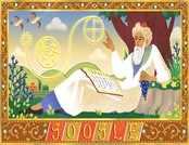 Google Doodle: गणितज्ञ और खगोलशास्त्री उमर खैय्याम को उनके 971वें जन्मदिवस पर श्रद्धांजलि