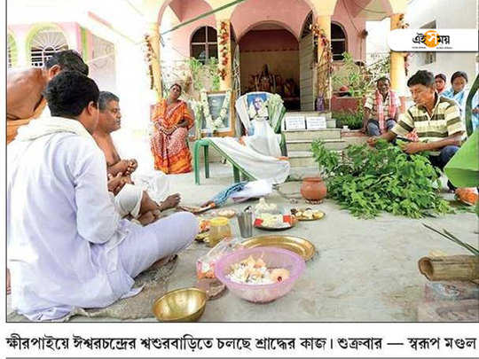 shraddh rituals performed at iswarchandra vidyasagar's in law house