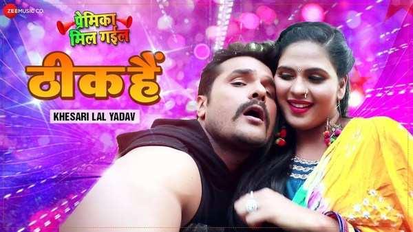 watch khesari lal yadav new bhojpuri song thik hai new version released on youtube