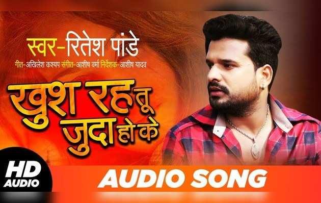 सुनिए, रितेश पांडे का नया भोजपुरी गाना : 'खुश रहा तू जुदा हो के'