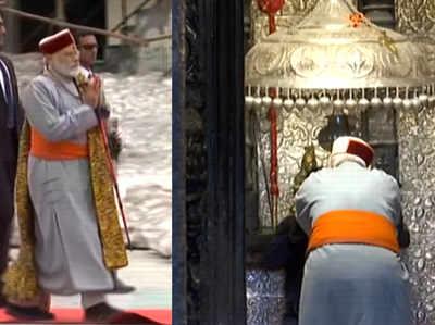 पीएम नरेंद्र मोदी ने केदारनाथ मंदिर में की प्रार्थना