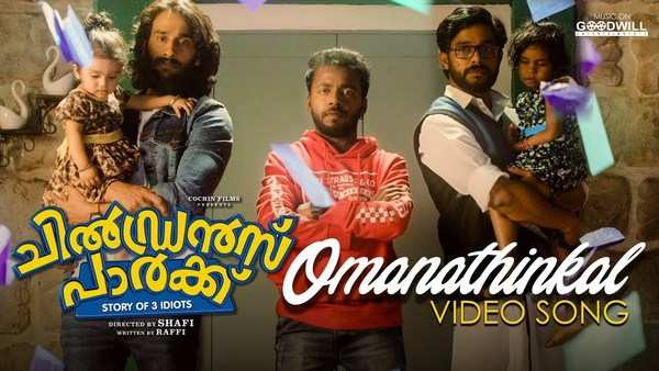 childrens park movie song omanathinkal video