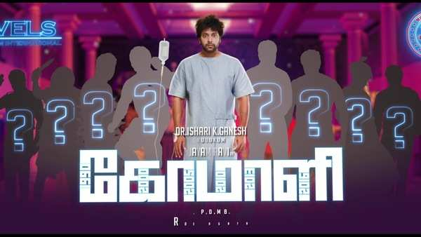 jayam ravi starrer comali first look motion poster