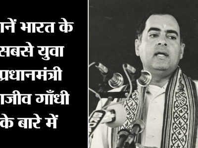 21 मई: आज है पूर्व प्रधानमंत्री राजीव गांधी की पुण्यतिथि