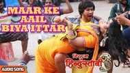 Hit Bhojpuri song : 'मार के आइल बिया इतर'