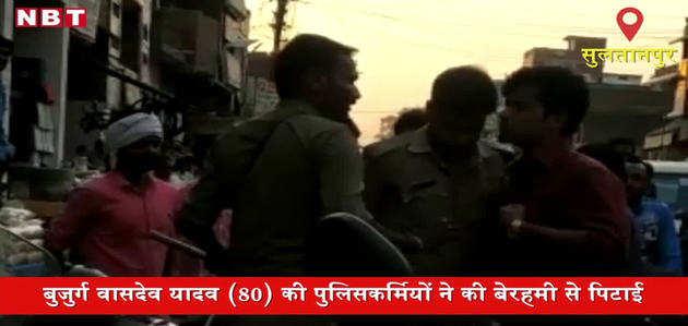 यूपी: सुलतानपुर में पुलिस ने बुजुर्ग को लाठियों से पीटा