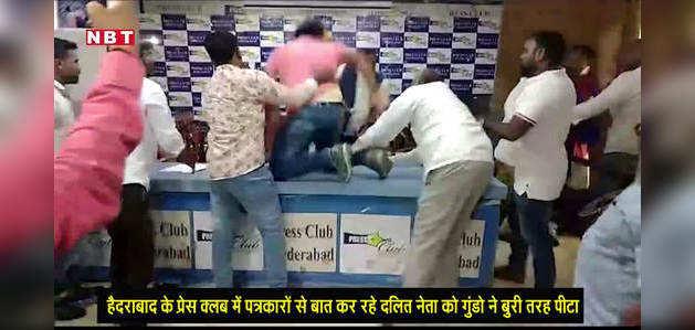 विडियो: प्रेस कॉन्फ्रेंस में घुस आए गुंडे, दलित नेता को बुरी तरह पीटा