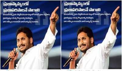 AP Elections YS Jagan: Jagan FB Post:'జగన్ అనే నేను