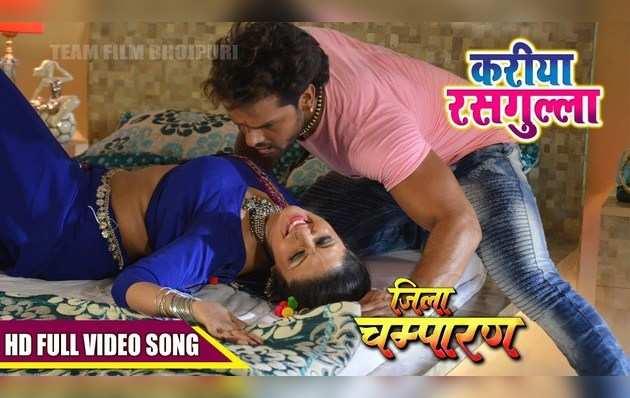 Khesari Lal Yadav Hit Bhojpuri Song : 'करिया करिया रसगुल्ला'