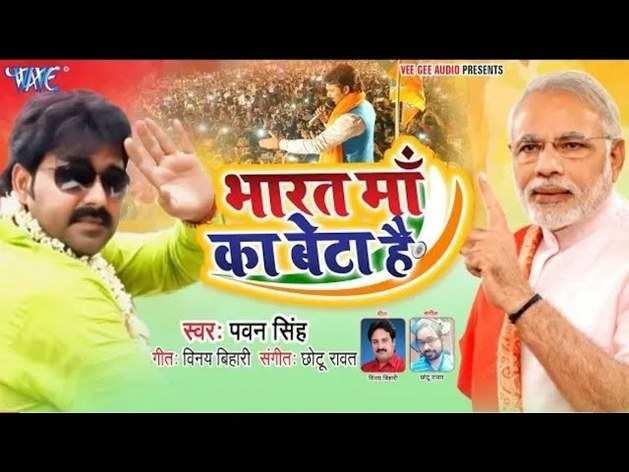 सुनें, पीएम मोदी की जीत पर Pawan Singh का न्यू भोजपुरी सॉन्ग-'भारत मां का बेटा है'