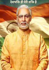 pm narendra modi movie review in hindi