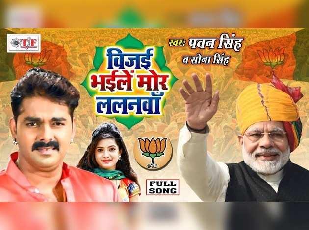 सुनें,BJP की जीत पर पवन सिंह का गाना : 'विजय भईल मोर ललनवां'