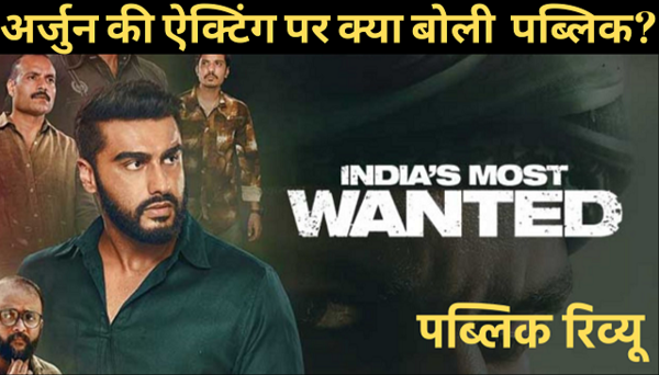 arjun kapoors indias most wanted public review