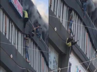 सूरत: बिल्डिंग में लगी भीषण आग, जान बचाने के लिए तीसरी मंजिल से कूदे लोग