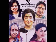 78 women reach lok sabha this time