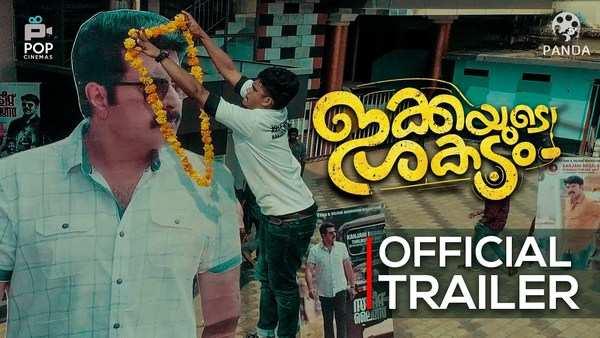 appani sarat starring ikkayude shakadam official trailer