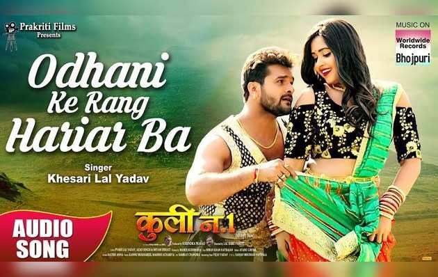 देखें,काजल राघवानी और खेसारी लाल नया गाना : 'ओढ़नी के रंग हरियर बा'
