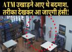 ...जब बदमाशों के लिए 'अंगद का पांव' बना ATM