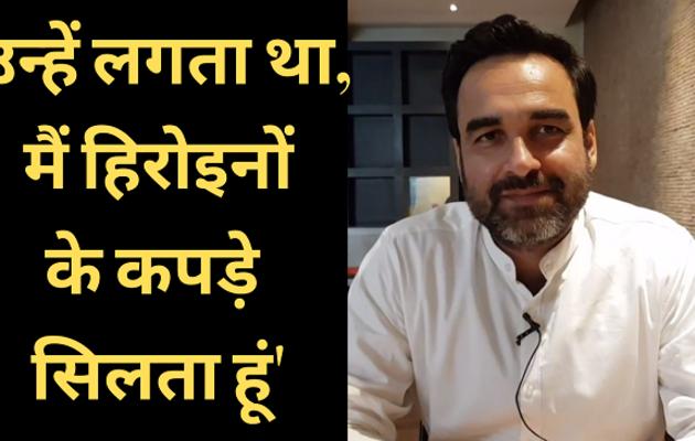 बिहार से बॉलिवुड, ऐक्टर पंकज त्रिपाठी की पूरी कहानी