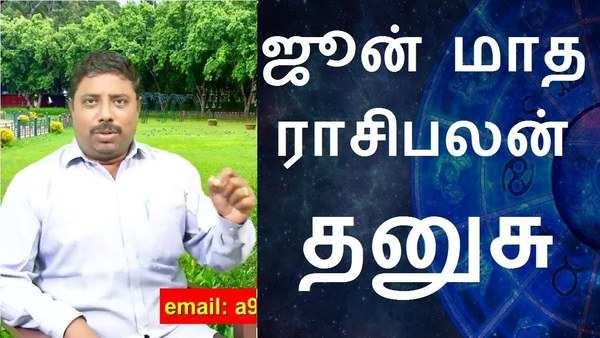 june matha astrology dhanusu rasi palan 2019 in tamil