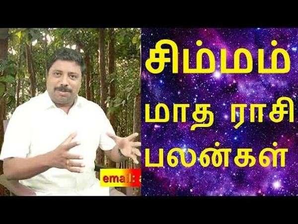 june matha astrology simma rasi palan 2019 in tamil