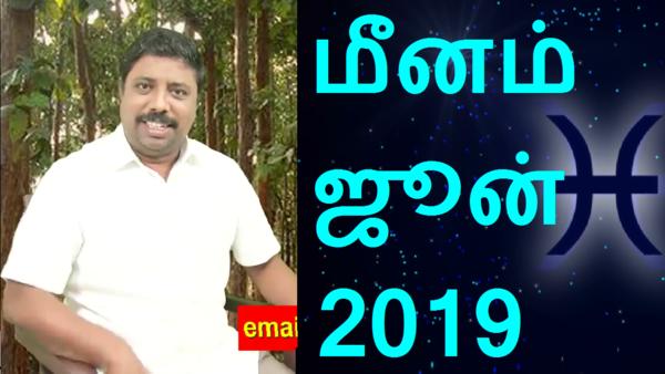 june matha astrology meena rasi palan 2019 in tamil