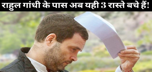 कांग्रेस और राहुल गांधी के सामने हैं ये तीन विकल्प