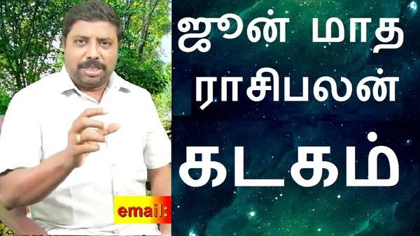 june matha astrology kadaga rasi palan 2019 in tamil