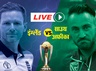 icc world cup england vs south africa cricket score live commentary ball by ball score and updates