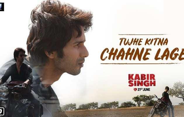फिल्म 'कबीर सिंह' का गाना 'तुझे इतना चाहने लगे हम'
