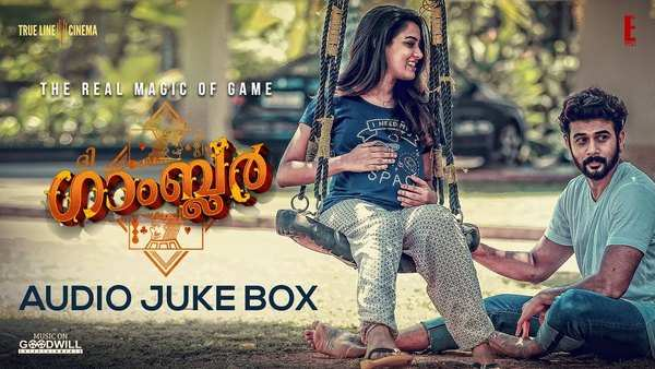 the gambler malayalam movie audio jukebox