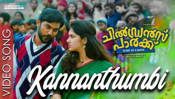 childrens park video song kannanthumbi