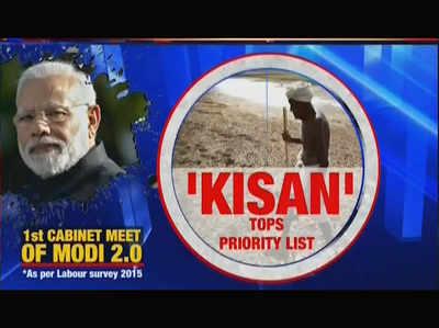 मोदी सरकार 2.0: कैबिनेट की पहली ही बैठक में फैसला, अब हर किसान को मिलेंगे सालाना 6 हजार रुपये