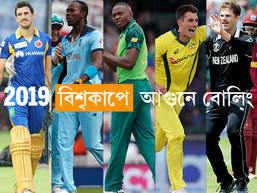 2019 বিশ্বকাপে আগুনে বোলিং