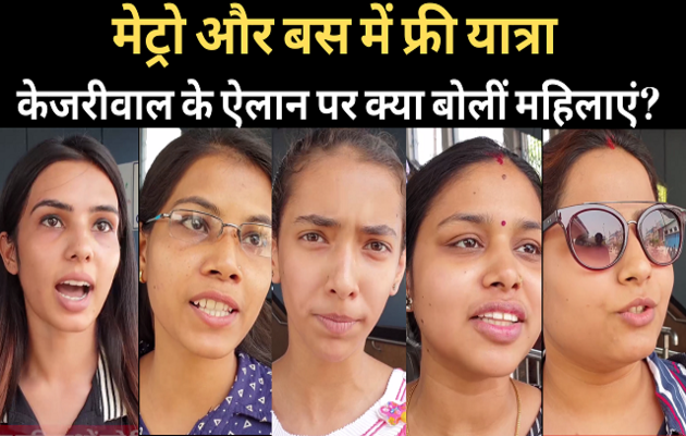 मेट्रो-बस में फ्री सफर: केजरीवाल के ऐलान पर बोलीं महिलाएं