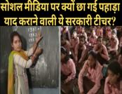 सोशल स्यापा: पहाड़ा याद कराने वाली टीचर का विडियो वायरल