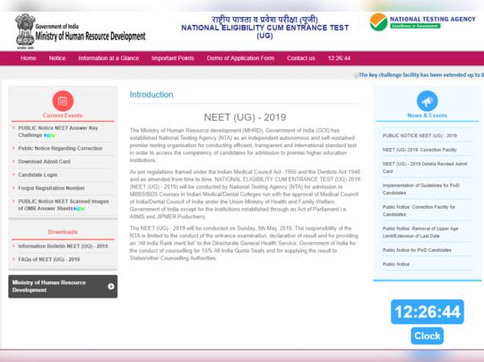 neet 2019 result date ug