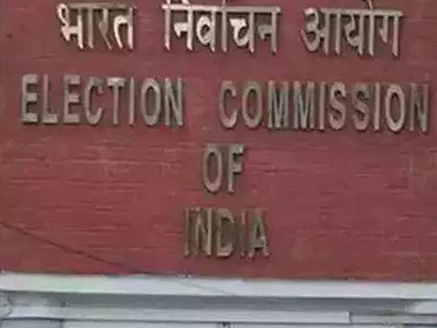 चुनाव आयोग ने दिए संकेत