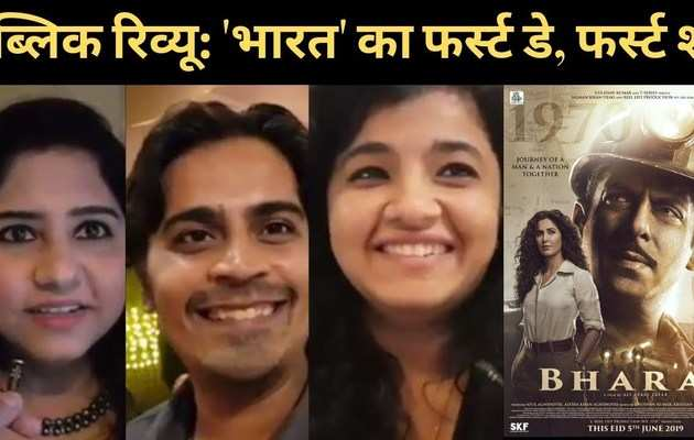 पब्लिक रिव्यू: पहला शो देखने वालों ने बताया, कैसी है सलमान खान की नई फिल्म 'भारत'