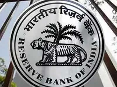 RBI ने रेपो रेट 0.25 फीसदी घटाया