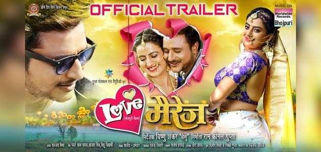 देखें, अक्षरा सिंह की नई फिल्म 'लव मैरिज' का ऑफिशल ट्रेलर