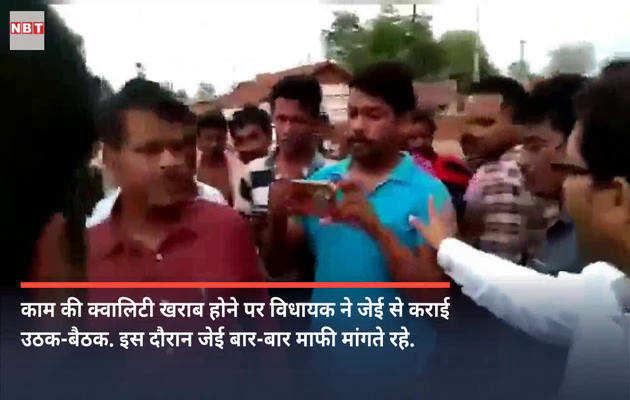 ओडिशा: बीजेडी विधायक ने इंजिनियर से कराई उठक-बैठक