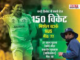 ICC World Cup: वनडे क्रिकेट में सबसे तेज 150 विकेट लेने वाले बोलर बने मिशेल स्टार्क