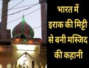 देखिए, भारत में इराक की मिट्टी से बनी मस्जिद की कहानी