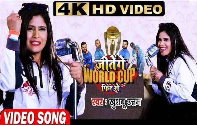 देखें, world cup 2019 पर खूशबू उत्तम का नया भोजपुरी गाना